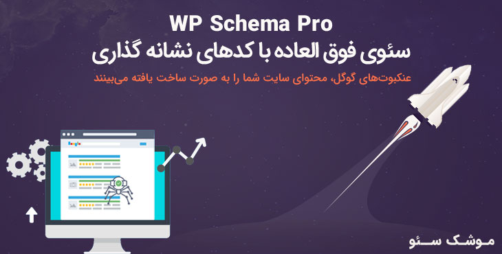 افزونه WP SCHEMA PRO – افزونه موشک سئوی وردپرس
