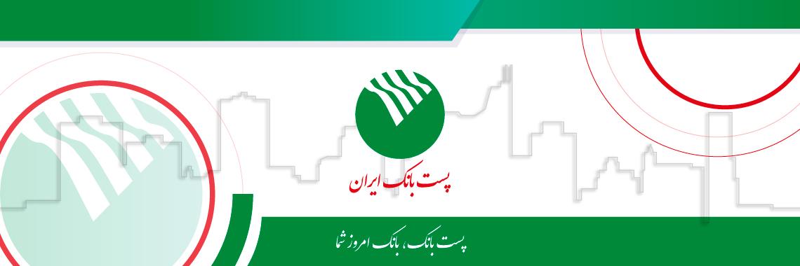 گزارش کارآموزی پست بانک و دفتر خدمات ارتباطی