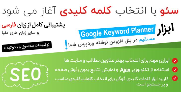 افزونه ابزار کلمات کلیدی گوگل برای وردپرس