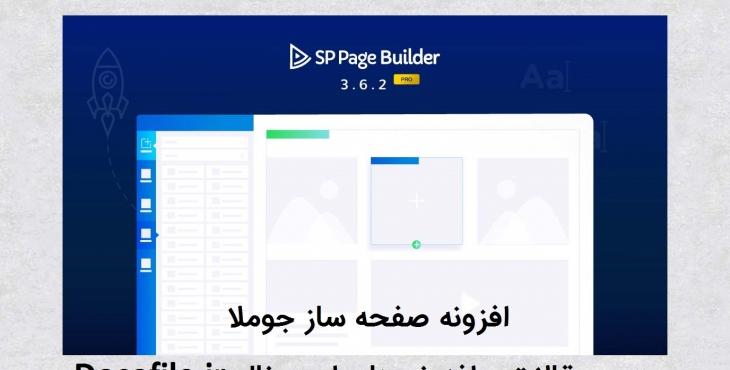 افزونه Sp Page Builder Pro